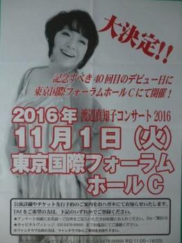 コンサート告知.jpg