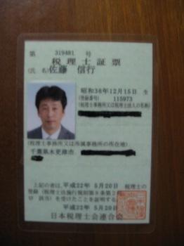 税理士証票.JPG