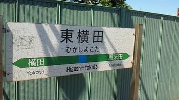 東横田駅3.jpg