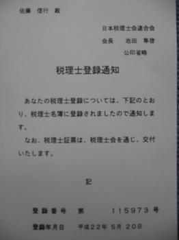 税理士登録通知書.JPG