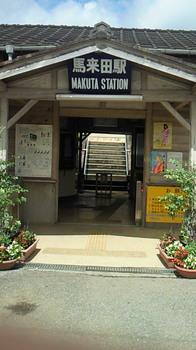 馬来田駅1.jpg